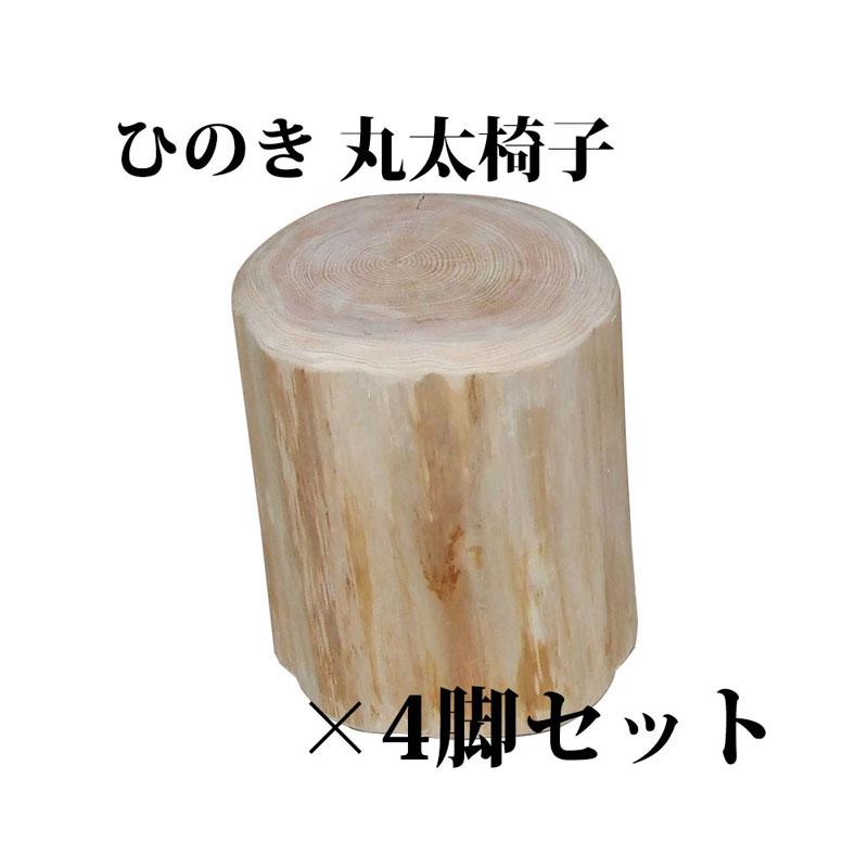 ひのき 丸太椅子 直径約30cm 4脚[イス 丸太 ヒノキ 檜 桧 スツール]
