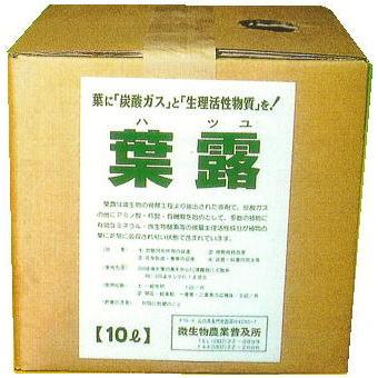 葉露 炭酸ガス活性物質供給剤 10L入 (zmK3)