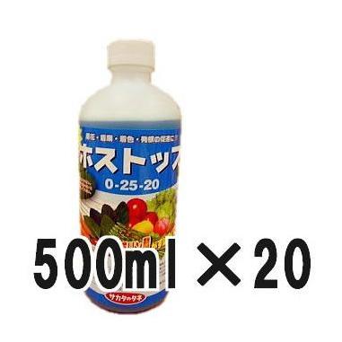 亜リン酸液肥 ホストップ 500ml×20個セット サカタのタネ