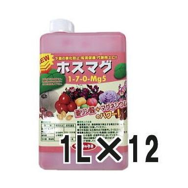 亜リン酸液肥 ホスマグ 1L×12個セット サカタのタネ