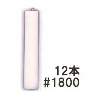 ハウスキャンドル 1800 76×430mm 12本 ハウス蝋燭 ろうそく ハウスローソク