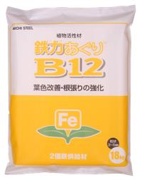 植物活性材 鉄力あぐりB-12 18kg 2価鉄イオン 光合成促進 [活性剤]【smtb-ms】