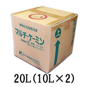 総合微量要素剤 マルチケーミン 20L 24kg (10L×2個)