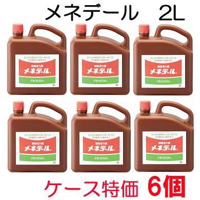 メネデール 植物活力素 2L×6本【あす楽_九州_中国_四国_関西_東海_北陸_関東】