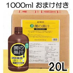 送料無料ぐんぐん育つ 黒汁のチカラ  おまけ付きセール(期間限定) ヤサキ 連作障害解決 菌の黒汁 20L+1000ml