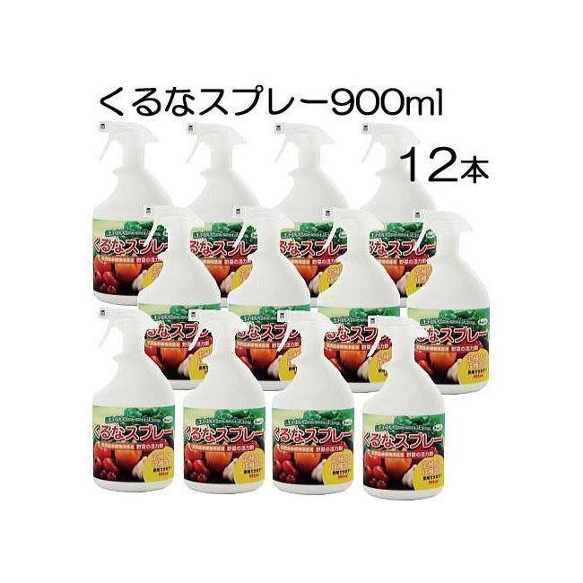 (ケース特価12本)野菜の活力剤 くるなスプレー 900ml 12本 パネフリ工業