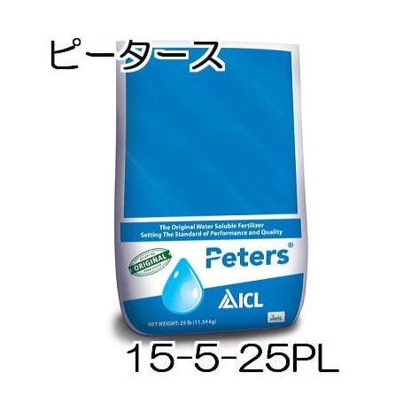 ハイポネックス ピータース 15-5-25PL 10kg