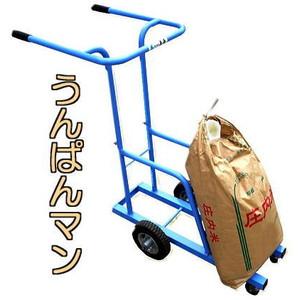 米袋運搬台車 うんぱんマン RD-20 青【smtb-ms】