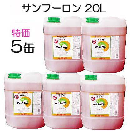 除草剤 サンフーロン 20L×5缶セット ラウンドアップ ジェネリック農薬 大成農材