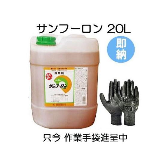 (数量限定手袋付き) 除草剤 サンフーロン 20L 大成農材 ラウンドアップ ジェネリック農薬 (手袋は富士グローブBD-506)