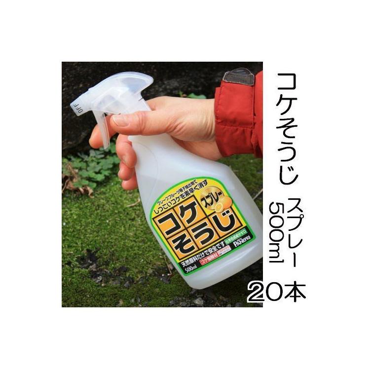 (20本ケース特価)コケそうじスプレー 500ml  いしくらげ対策に 国産 苔 こけ駆除 苔除去 パネフリ工業