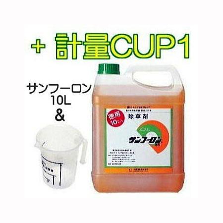 【限定】計量カップ1個付き 除草剤 サンフーロン 10L×1缶 ラウンドアップ ジェネリック農薬 大成農材