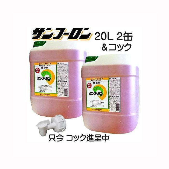 (限定 コック付き)サンフーロン 20L×2缶とコック1個除草剤 ラウンドアップ ジェネリック農薬 大成農材