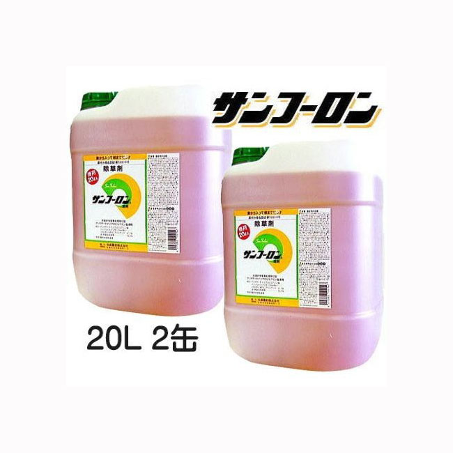 (即納)除草剤 サンフーロン 20L×2缶 ラウンドアップ ジェネリック農薬 大成農材