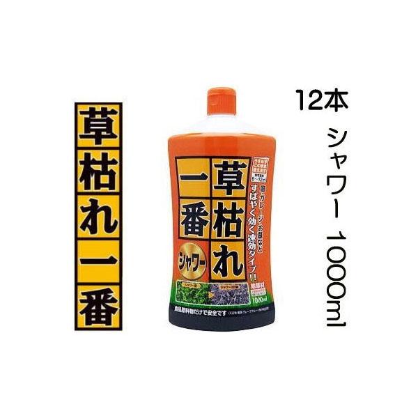 (ケース特価 速効タイプ)草枯れ一番シャワー 1000ml 12本 薄めず即使用 農薬成分なし、安心安全 パネフリ工業