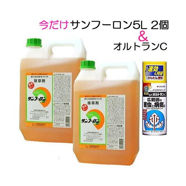 (限定オルトランC300ml付き)除草剤 サンフーロン 5L×2個 (10L) ラウンドアップ ジェネリック農薬 大成農材