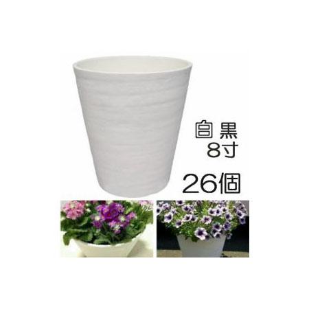 明和 セラアート 長鉢 8寸 外径238×高さ260mm 白黒色選択 26個販売