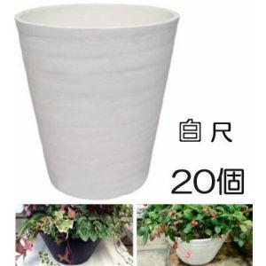 明和 セラアート 長鉢 1尺 外径285×高さ320mm 白色 20個販売