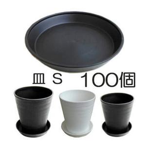 明和 セラアート 皿(受皿、鉢皿) S 外径176×高さ25mm 白黒色選択 100個単位