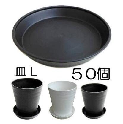 明和 セラアート 皿(受皿、鉢皿)L 外径275×高さ40mm 白黒色選択 50個単位
