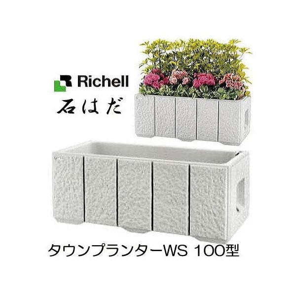 タウンプランターWS 100型 石はだ 102×47×H42cm 9kg (法人届けor営業所引取り選択)リッチェル