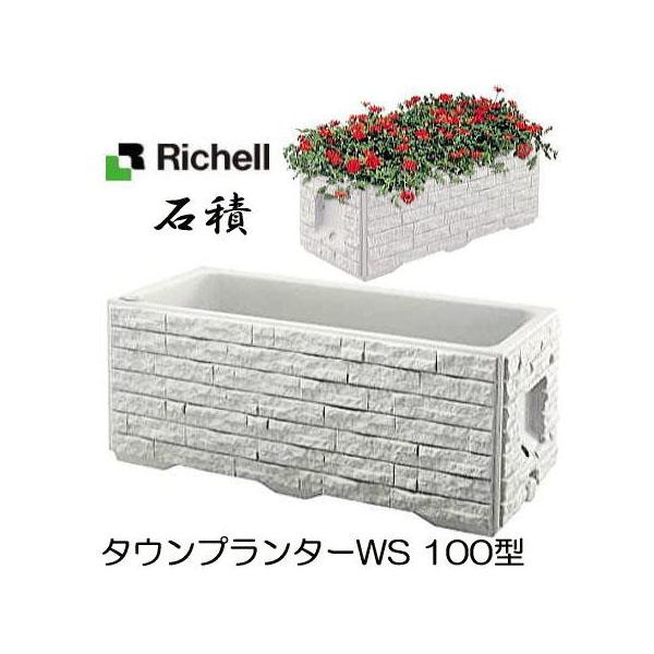 タウンプランターWS 100型 石積 102×47×H42cm 9kg (法人届けor営業所引取り選択) リッチェル