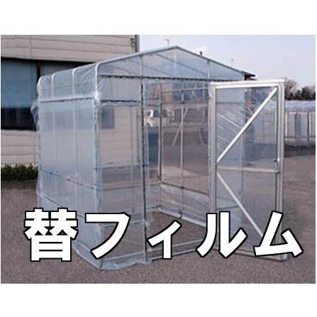 ニュー植育N-SHK-1818用 替フィルム 家庭菜園ミニハウス用【smtb-ms】