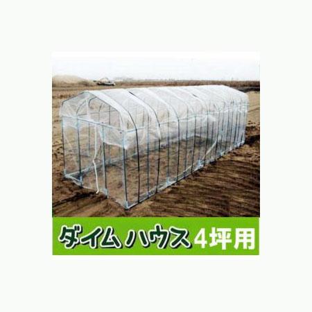 ビニール温室 ダイムハウス (ビニールハウス) 4坪用 第一ビニール DAIM 法人個人選択