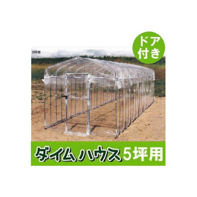 ビニール温室 ダイムハウス ドア付き 5坪用 第一ビニール (ビニールハウス)DAIM