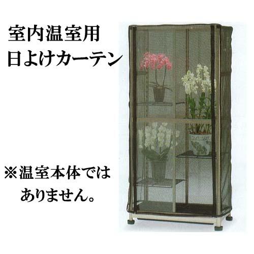 室内温室用日よけカーテン FHB-PK1 (FHB-1508用)【smtb-ms】