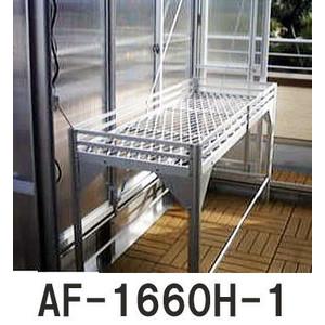 送料無料オールアルミ製、組立て簡単 フラワースタンド AF-1660H-1 AF型1段タイプ 1600×600×900H 組立式(アルミベンチ)