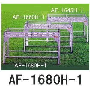フラワースタンド AF-1680H-1 AF型1段タイプ 1600×800×900H 組立式(アルミベンチ) 【smtb-ms】