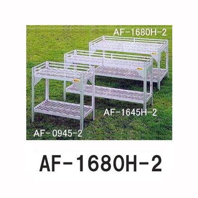 フラワースタンド AF-1680H-2 AF型1600×800×900H 2段式組立式 (アルミベンチ)