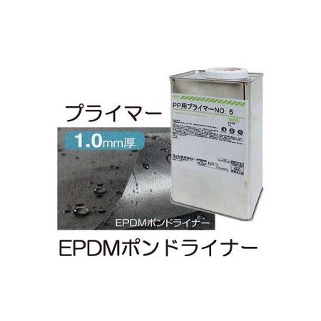 EPDMポンドライナー専用 プライマー NBA-B3PP タカショー