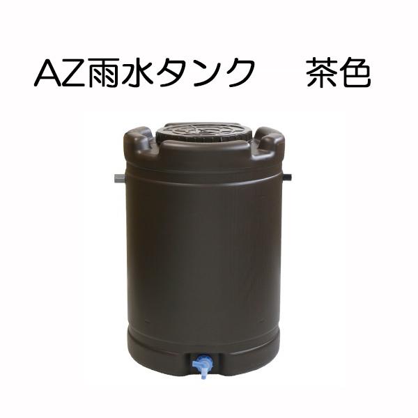日本製 AZ 雨水タンク 185L 茶色 法人/個人選択 [低価格 簡単設置 節水 家庭菜園用水 園芸用水 瀧商店] 安全興業