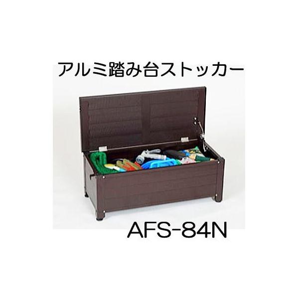 アルミ踏み台ストッカー AFS-84N(ベンチストッカー 南京錠取付可能仕様) 縁台 組立式[収納ベンチ]