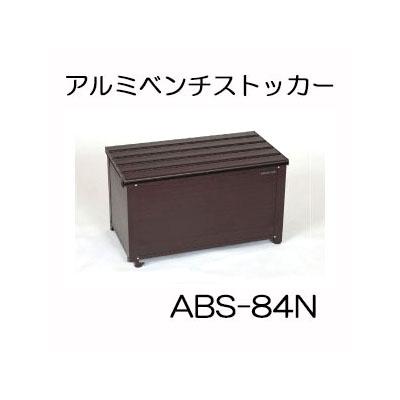 アルミベンチストッカー ABS-84N ( 南京錠取付可能仕様) 縁台 組立式 グリーンライフ [収納ベンチ ABS-90Nの後継]