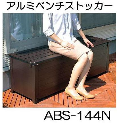アルミベンチストッカー ABS-144N ( 南京錠取付可能仕様) 縁台 組立式[収納ベンチ ABS-150Nの後継品]