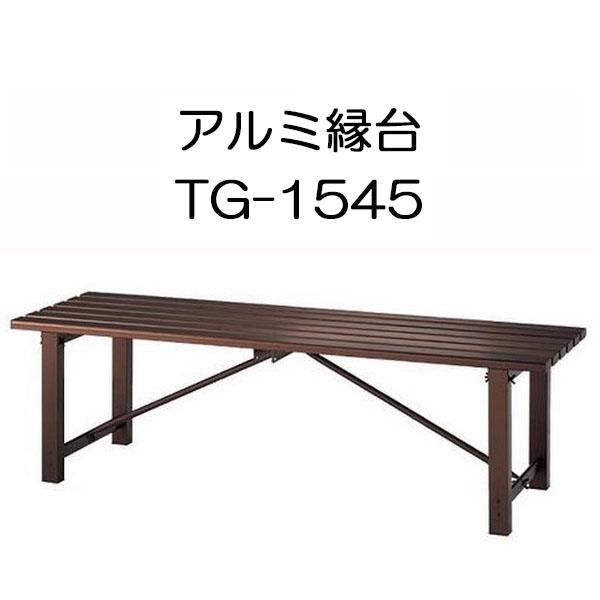 アルミ 縁台 TG-1545 長谷川工業