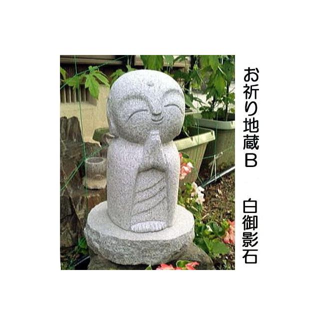 お祈り地蔵 Bタイプ 高さ約30cm 石台付き(高さ約5cm) 白御影石 石種G-633