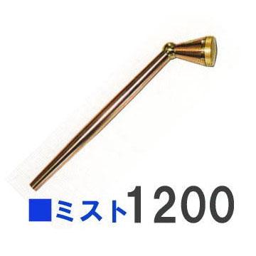 散水ノズル プロ きらら ミスト1200型