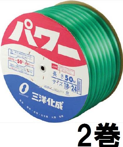 三洋化成 パワーホース 内径18×外径24mm 50Mドラム巻 グリーン PW-1824D 50G 2巻セット