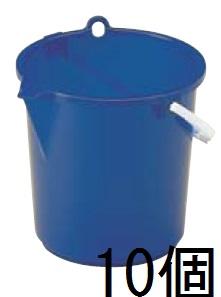 アロン化成 調合バケツ #21 21L ブルー (半透明) 10個セット