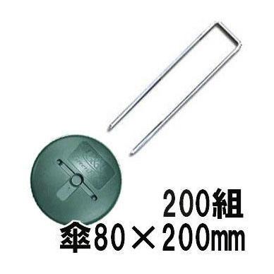 デュポンXavan ザバーン用 ワッシャとコ型止めピン200mmセット 200組 コの字ピン