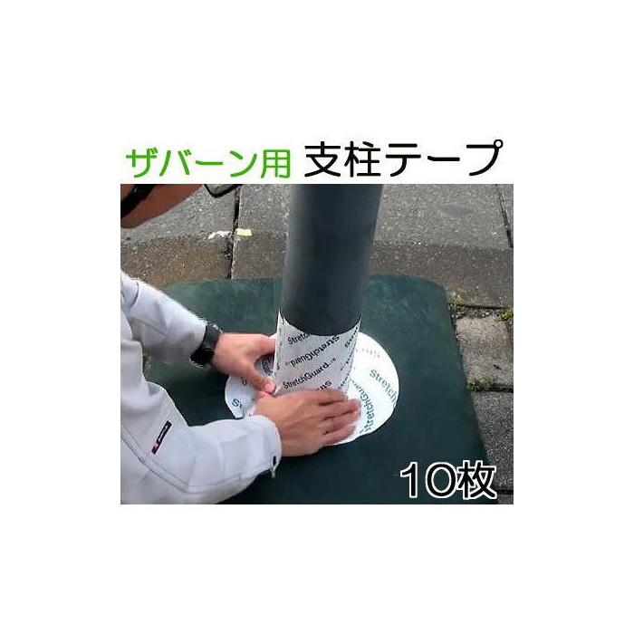 デュポンXavan ザバーン用 支柱テープ 幅22cm×長さ40cm 10枚