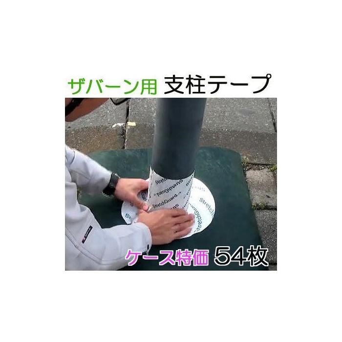 ケース特価 防草シートザバーン用 支柱テープ 幅22cm×長さ40cm 54枚