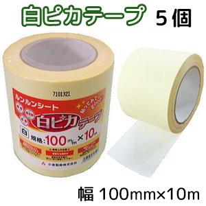 (5個特価) ルンルンシート 白ピカテープ幅100mm×10m補修 つなぎ 遮熱性 防草シート 小泉製麻