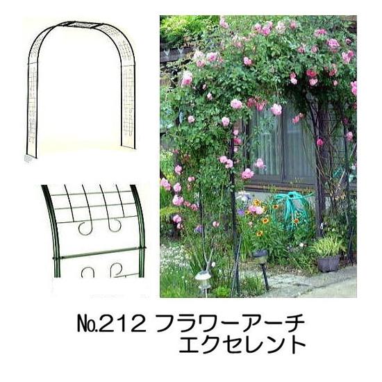 フラワーアーチ エクセレント No.212 W174×D49×H202cm バラアーチ グリーンガーデン