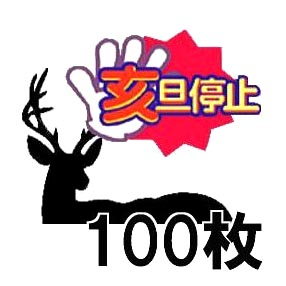鹿用亥旦停止いったんていし 鹿侵入防止用シート100枚セット【多用途網2個付き】【smtb-ms】