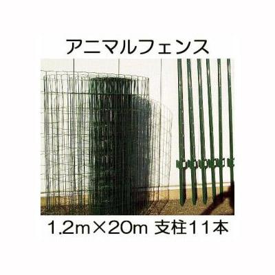 防獣 アニマルフェンス AF-1220 高さ120cm 1.2m×長さ20m支柱11本付き(防獣フェンス イノシシ) (法人届けOR営業所引取り)